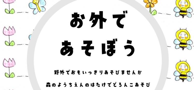 参加無料!未就園児向けイベント【お外であそぼう】参加者募集!