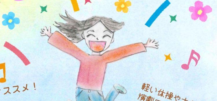 小学生~大人対象☆3/21(日)あたらしい自分発見!ws参加者募集☆